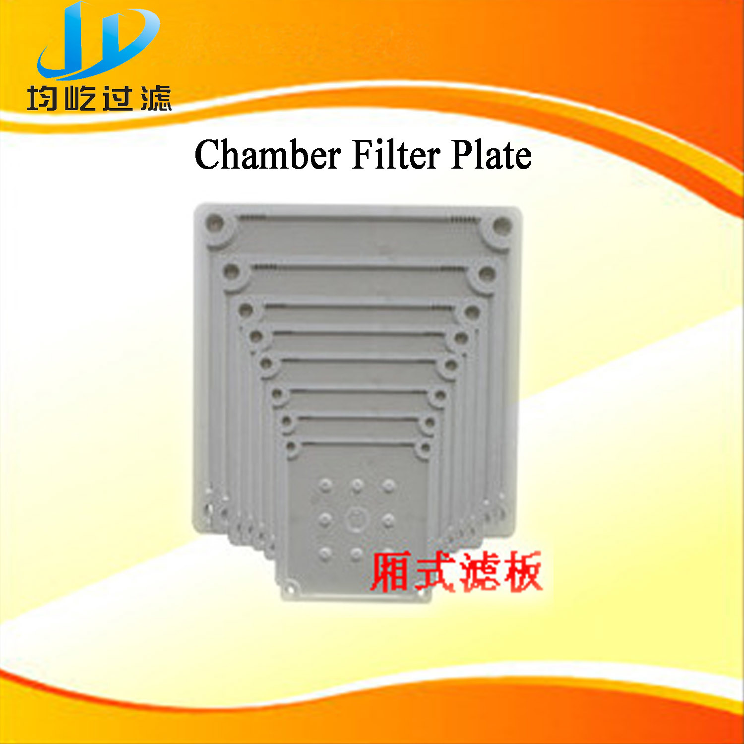 FRPP High Pressure Filter Plate for Filter Press