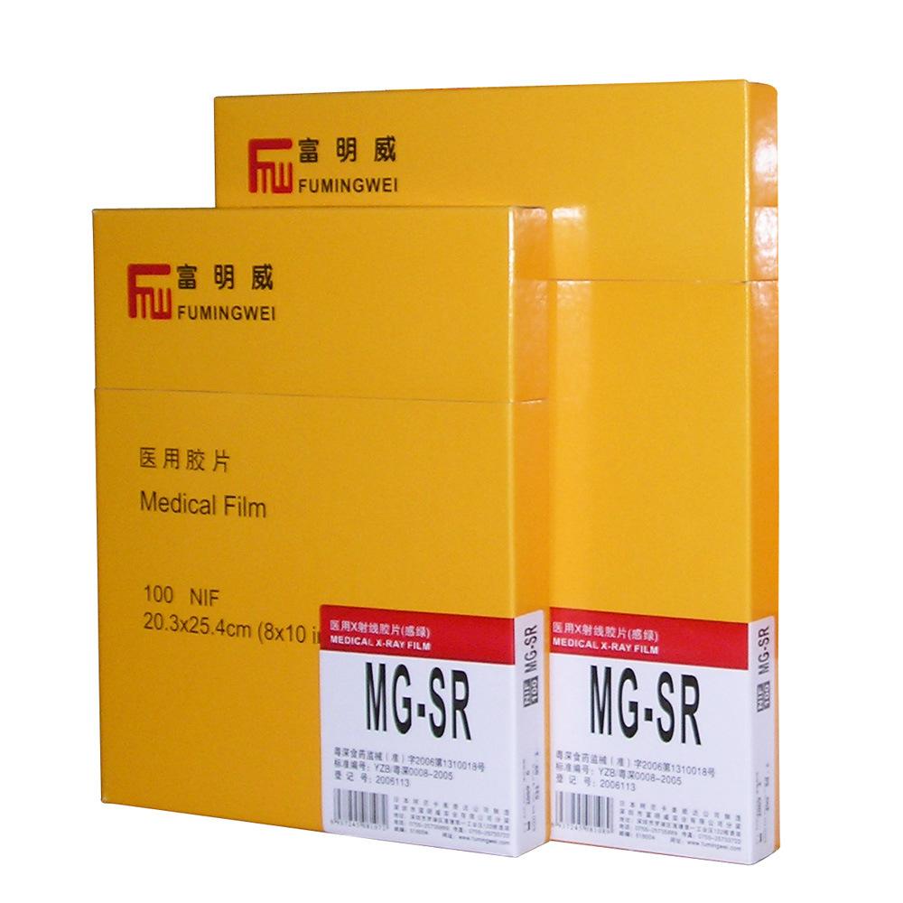 Medical X-ray Film 30X40cm Green Sensitive Film/Kodak X Ray Film Equivalent