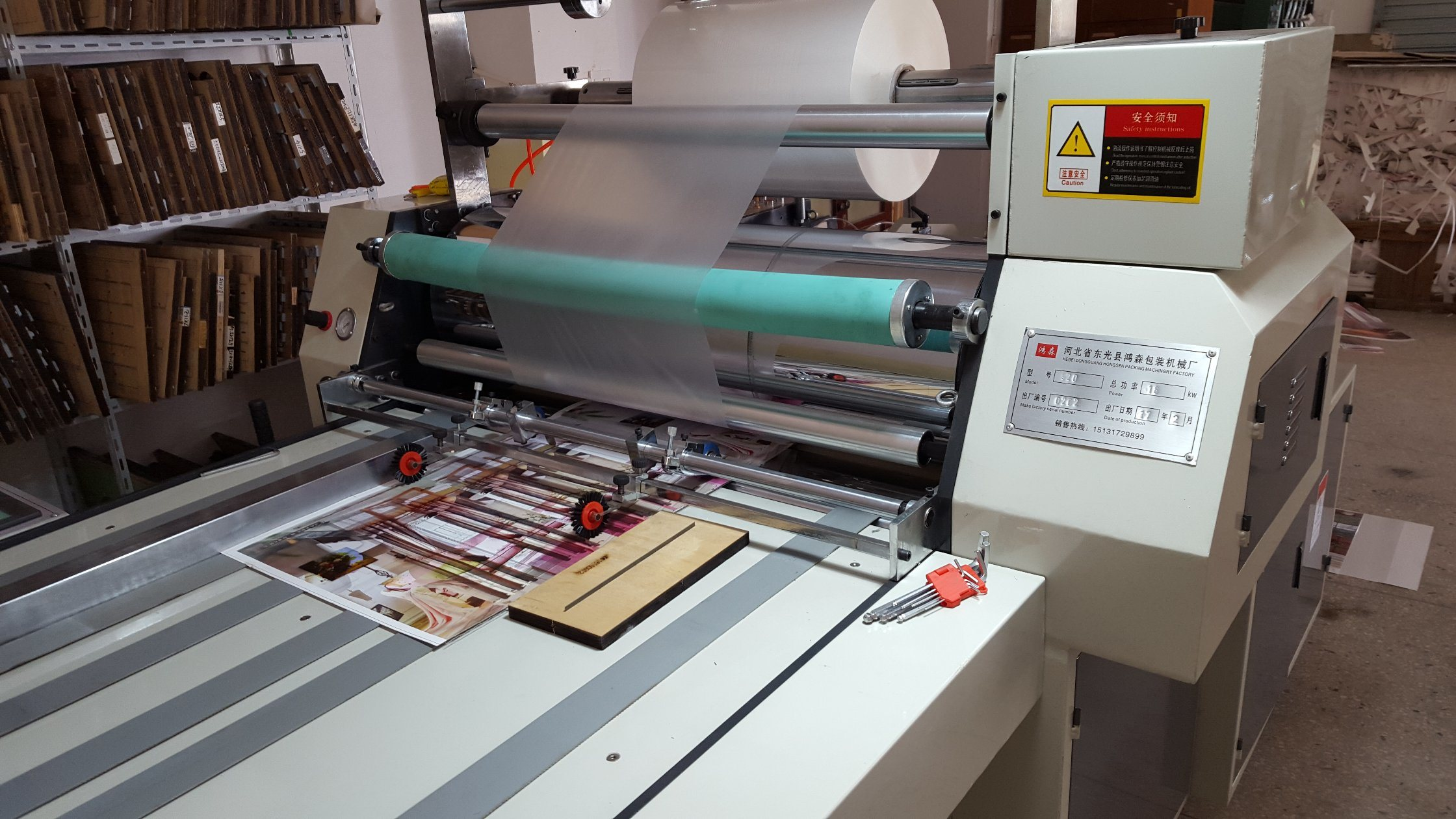 Glueless/ Hot/Cold BOPP Thermal Film Laminating Machine (Lamination)