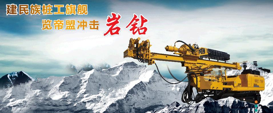 Hydraulic Anchoring Drill