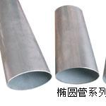 Stainless Steel Ellipse Tube
