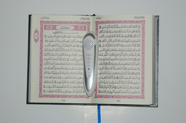 Recitation of the holy quran with urdu translation