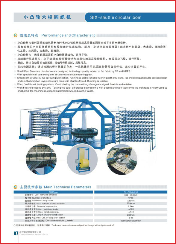 Small Cam Six-Shuttle Circular Loom for PP Bag (SL-SBY6/750)