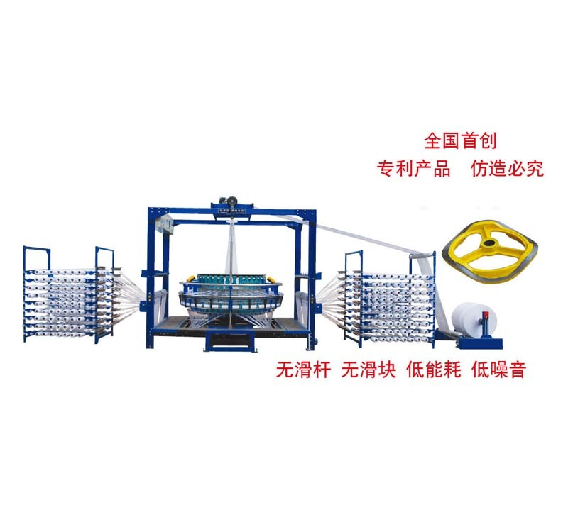 High-Speed Circular Loom for Mesh Bag (S-WYJ-4/750G)