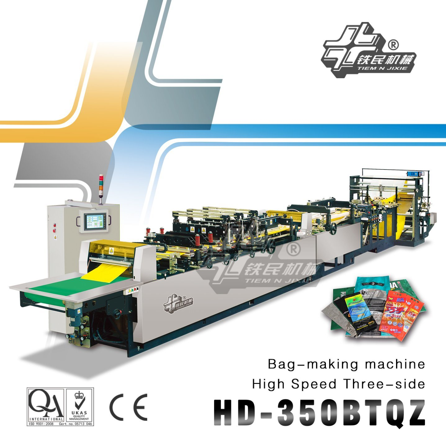 High Speed Back-Seal Bag-Making Machine (light packaging/heavy packaging)