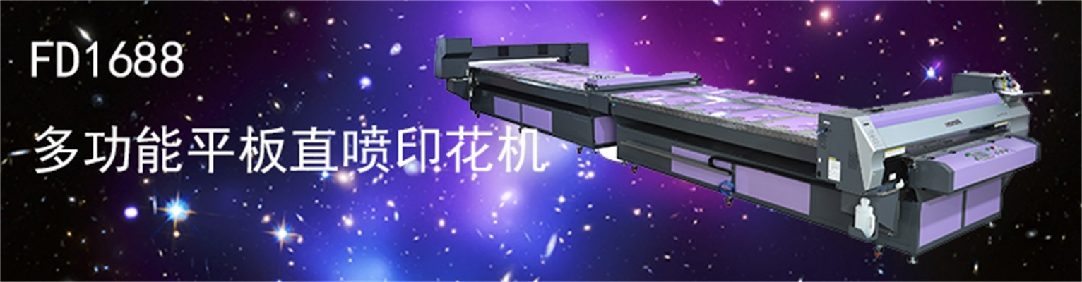 Fd1648 Flatbed Printer for T-Shirt Printing