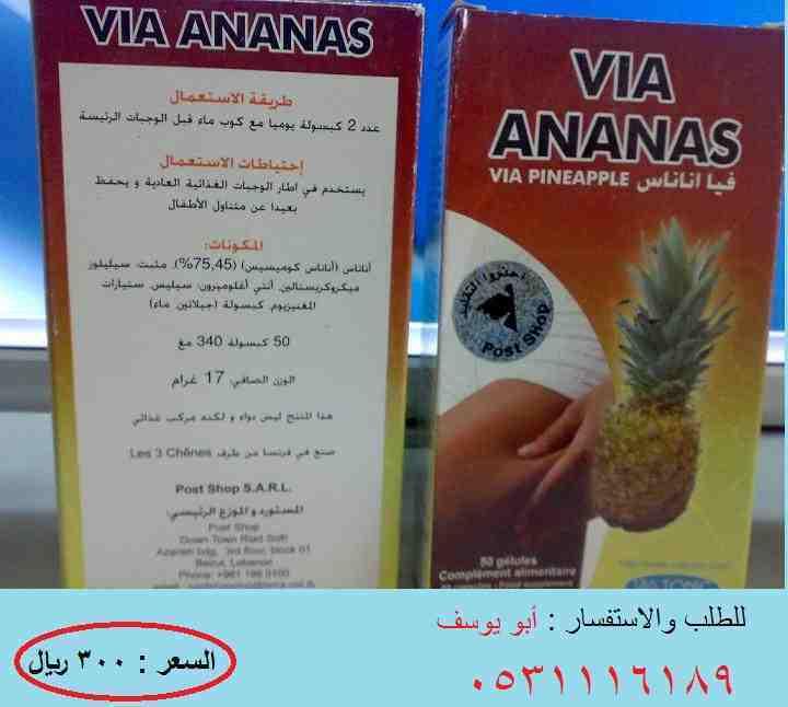 Via Ananas Best Slimming Capsule