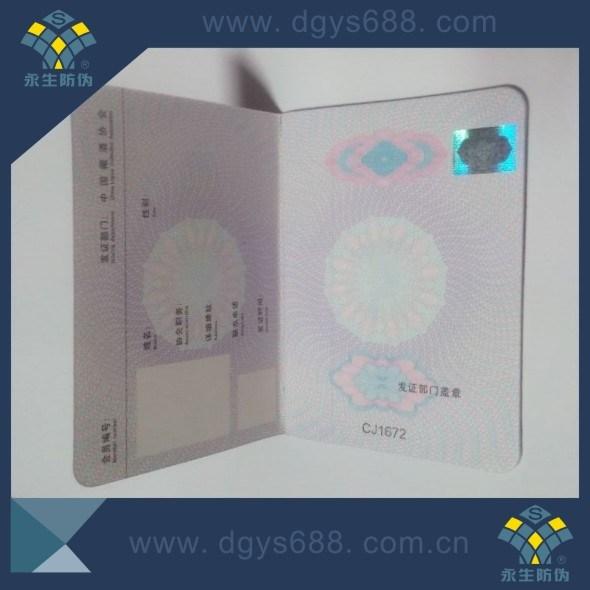 Watermark Hot Stamping Hologram Anti-Counterfeiting Brochure