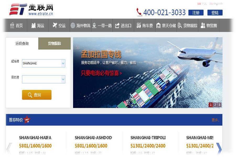 20gp/40gp/40hq Container Shipping From China to Canada