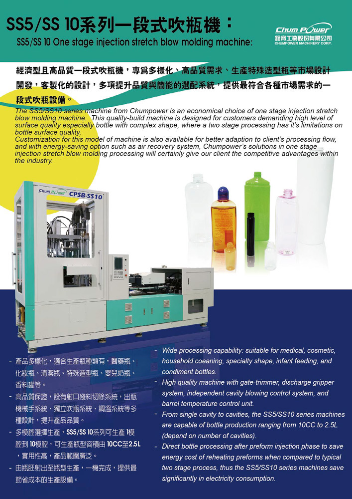 One Step Inejction Stretch Blow Moulding Machine