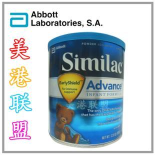 Similac powder milk