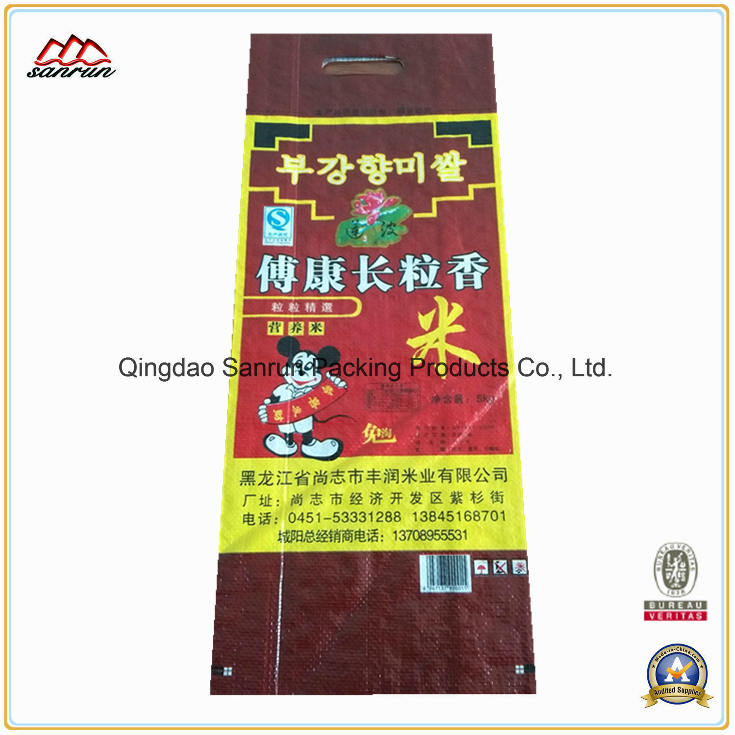 5kg Laminated BOPP PP Woven Bag for Rice with Handle