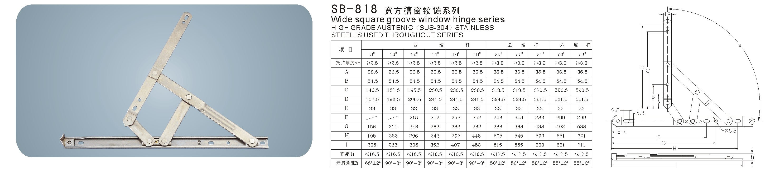 Flexible Modern Window Fastener/Stay/Hinge (SB-818)