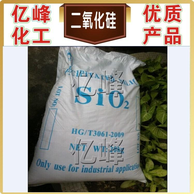 High Quality Hydrophilic Precipitation Silicon Dioxide 96%