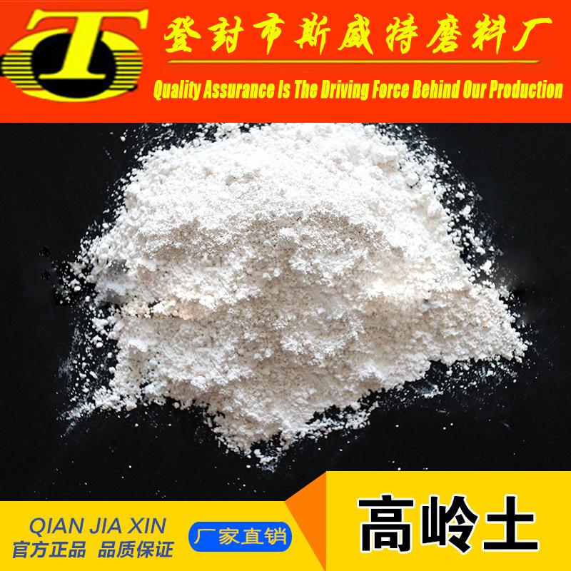 Powder Shape Calcined White Kaolin 200 Mesh