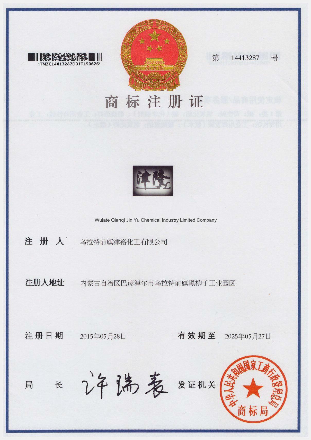 """Jin Yu"" - 96% Caustic Soda Flakes - Industrial Grade"