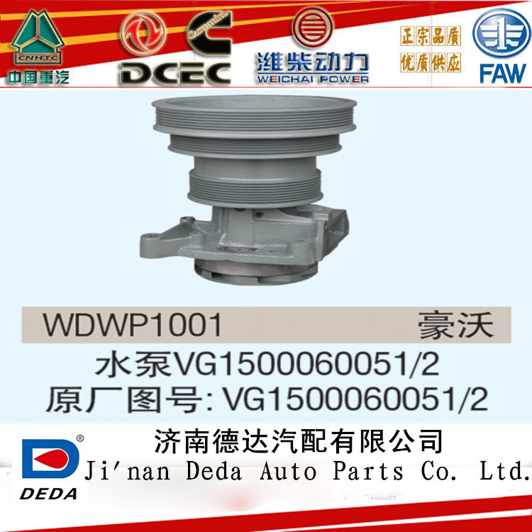 Good Price HOWO Steyr Truck Parts Water Pump