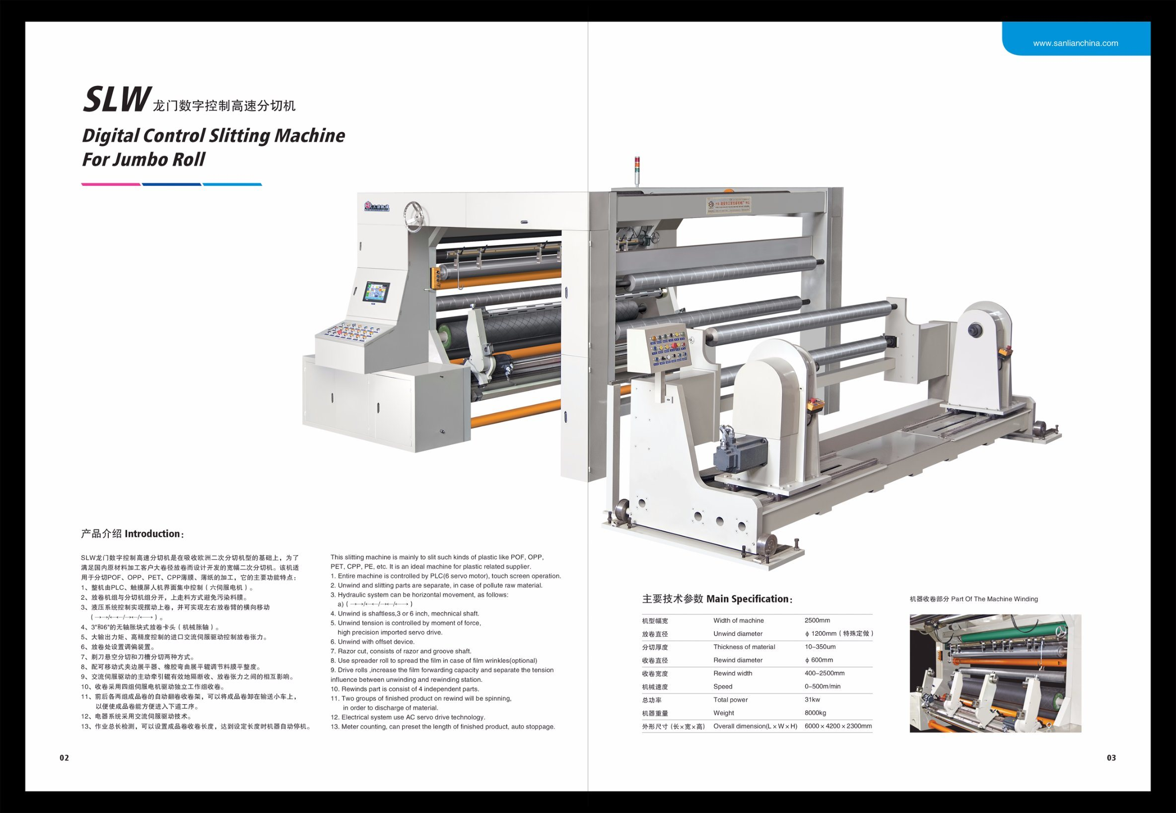 Digital Control Slitting Machine for Jumbo Roll