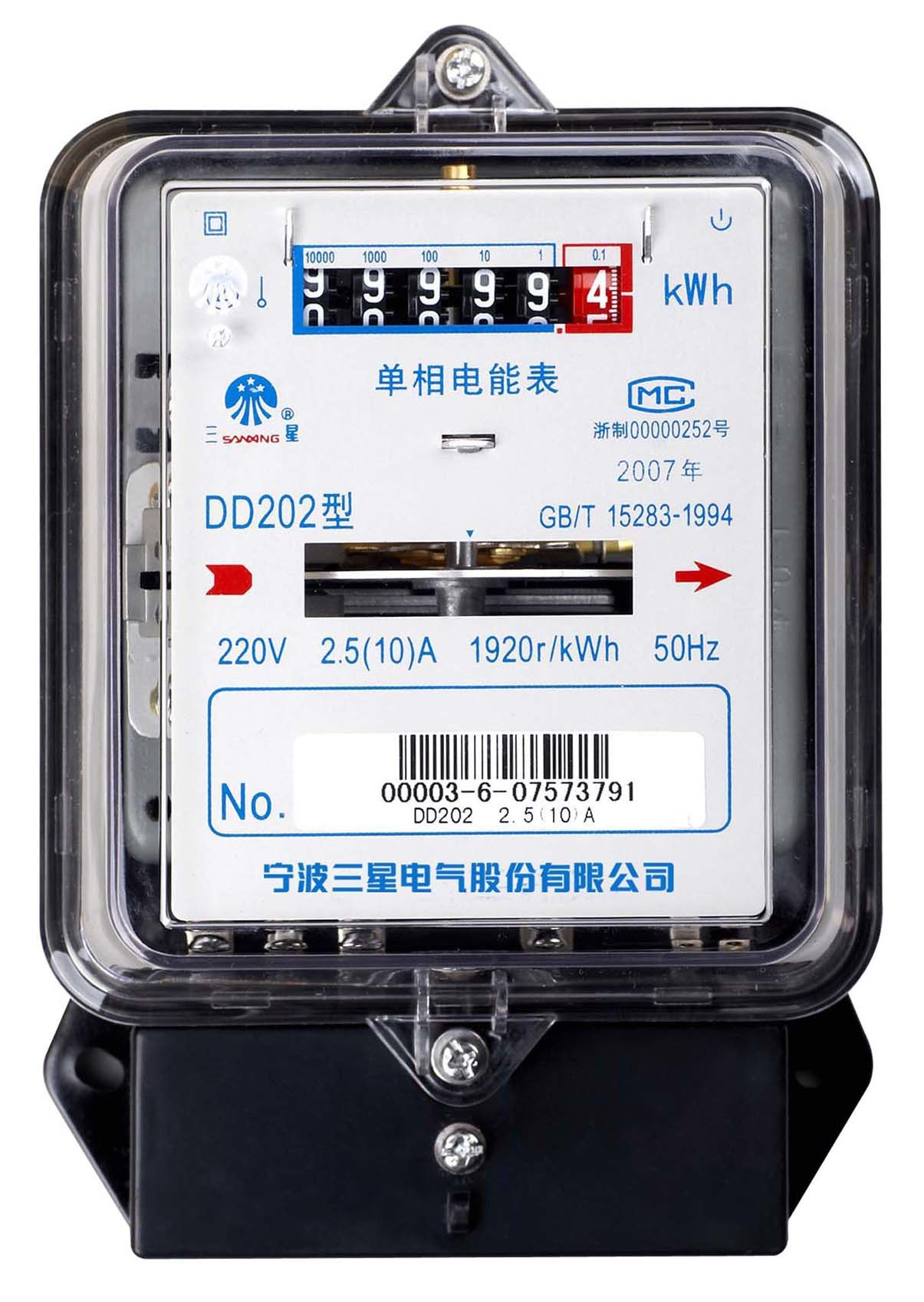 Single Phase Meter Mechanical : China single phase inductive meter dd