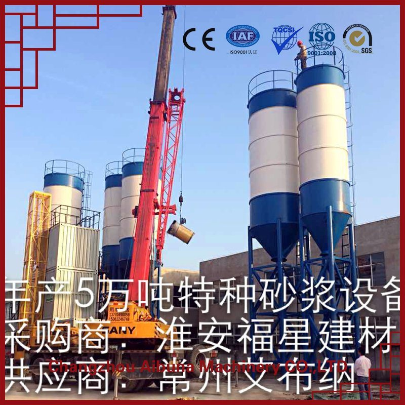Containerized Special Dry Mortar Production Line Supllier Joint Mixture Machine
