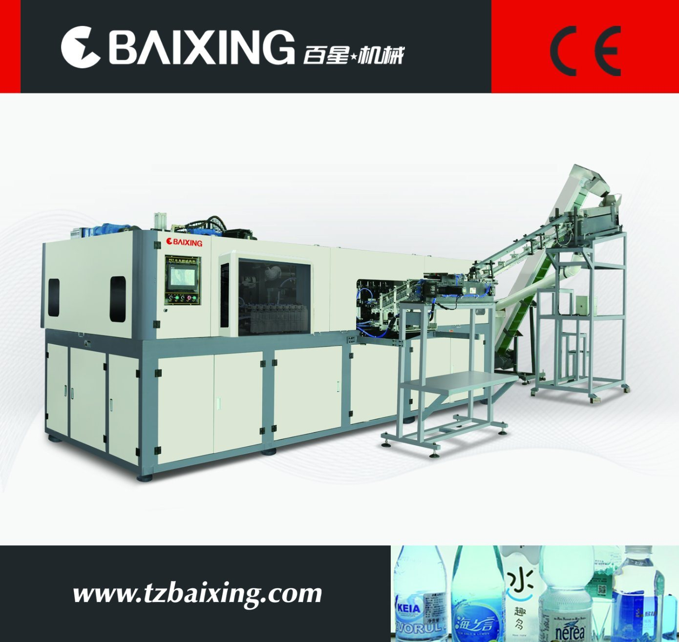 High Speed Blow Molding Machine