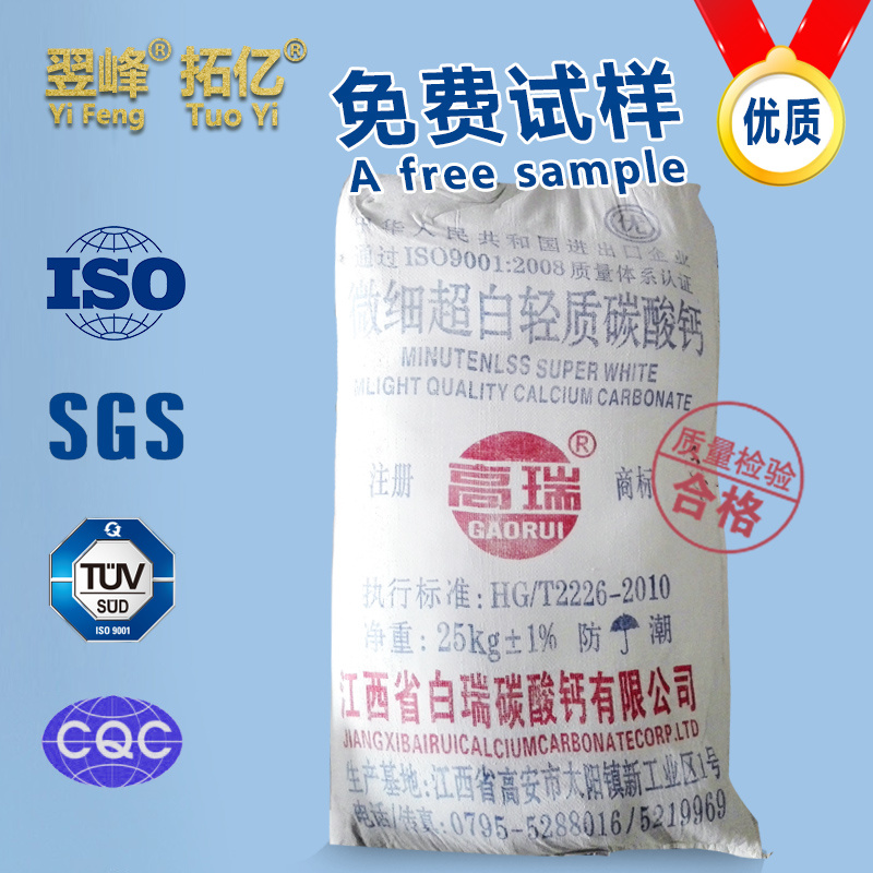 Cosmetic Grade Light Calcium Carbonate Powder
