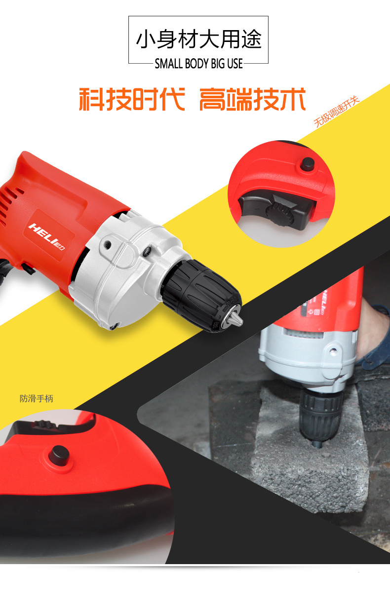 13mm 500W Classic Model Variable Speed Electric Drill (HELI 13-3)