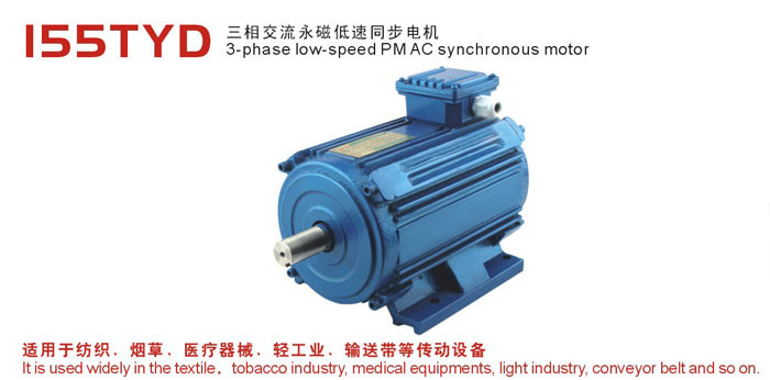 China 3 Phase Low Speed Pm Ac Synchronous Motor 60 70 90