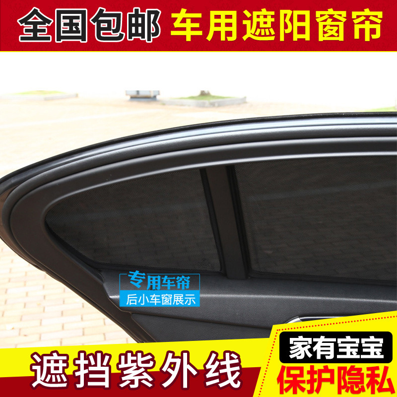Magnet Car Sunshade with Clip Parts