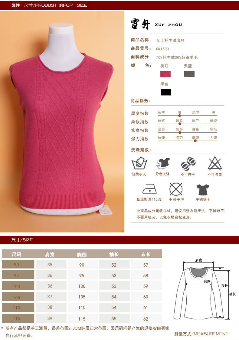 Gn1503girl′s Yak Wool/Cashmere Round Neck Pullover Sweater/Clothes/Knitwear/Garment