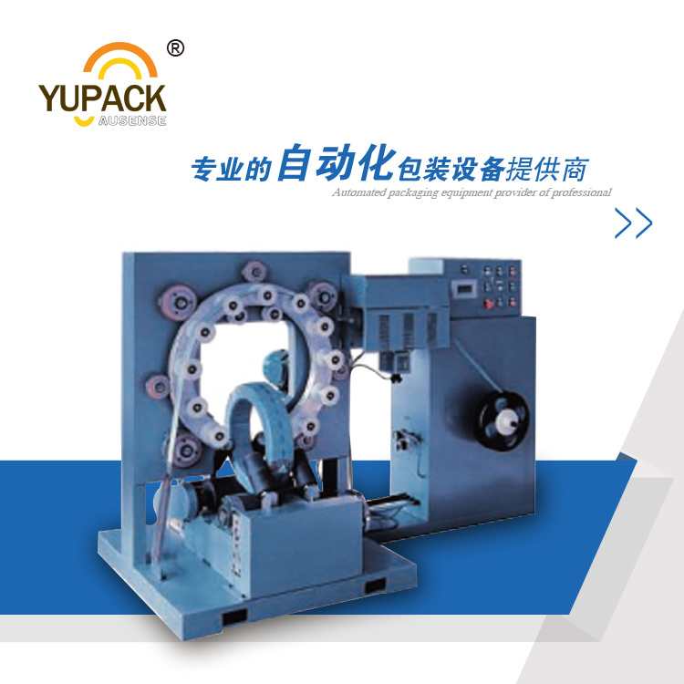 Fully Automatic Coil Wrapping Machine
