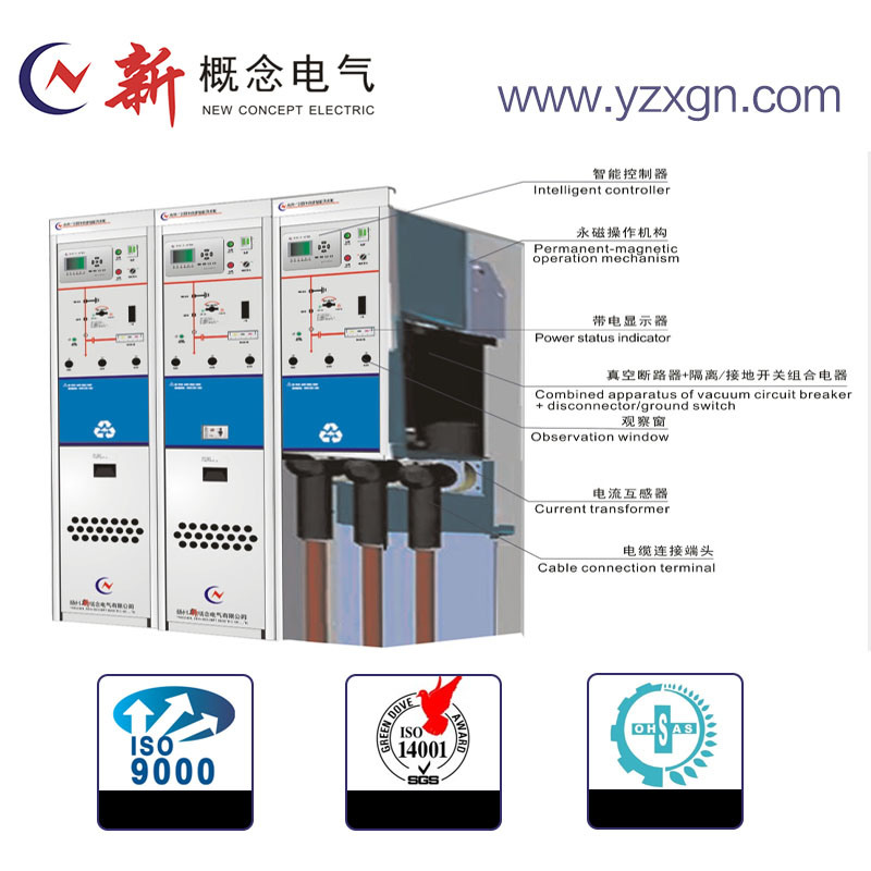 12kv Distribution System Environmental Free Solid Insulated Switchgear