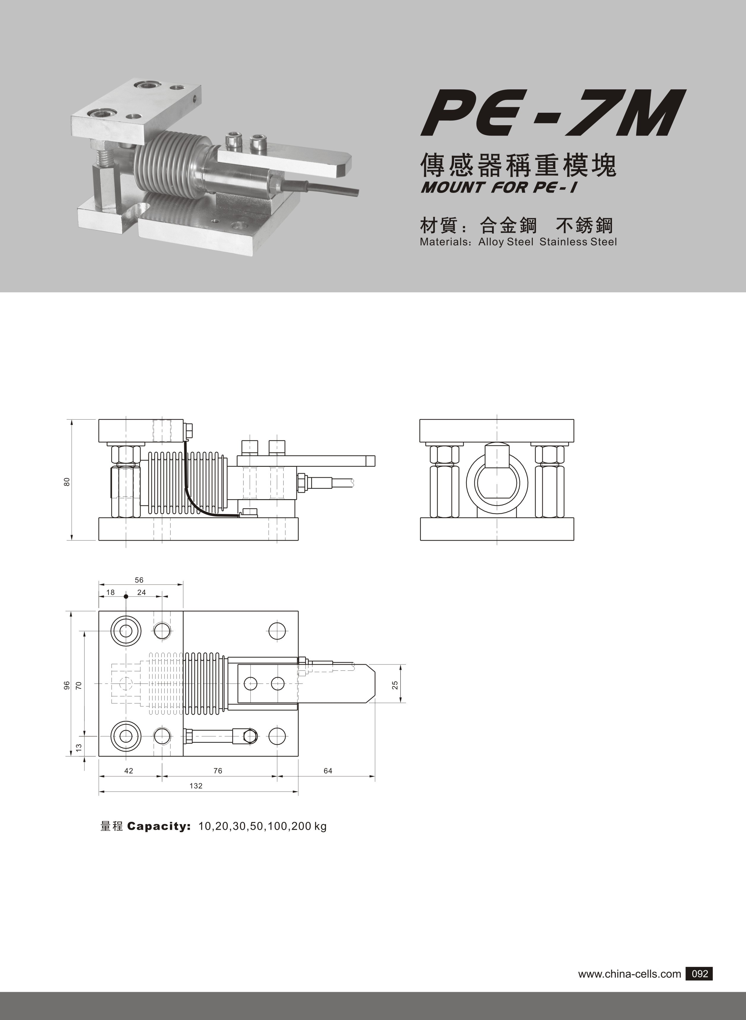 Load Cell Mount for Weighing Scale (PE-7M)