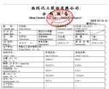 High Quality Sulfur Sublimed Chemical Pure in China