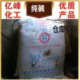 Sodium Carbonate/Na2co3, Industrial Grade