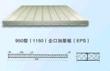 EPS Sandwich Panel/EPS Sandwich Matchboard (950(1150) Panel (XGZ-43)