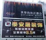 Wall Mounting Rotating Poster Billboard (F3V-131S)