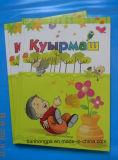 Educational Book Printing, Text Book (OEM-CB024)