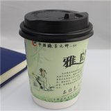 Disposable Coffee Cup with Lid/Coffee Paper Cups/Cover