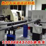 Numerical Control Automatic Feeding Machine Oil Bath Automatic Feeding Machine