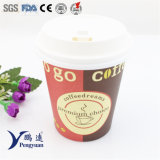 Disposable Waxed Coffee Beverage Drinking Paper Cup
