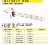 Cy-8306A-8318 Nickel Alloy Adjustable Wrench (round tail hole)