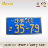 Unreal Funny Aluminum Name Plate