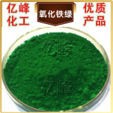 Industrial Grade Iron Oxide Green, Inorganic Pigment for Ceramic, Coating, Printing, Painting, Ink, Building Material and Rubber, etc.