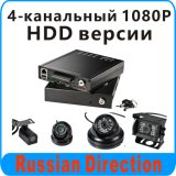 Russian HD 1080P 4channel Car DVR, Taxi DVR, Bus DVR