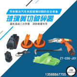 High Hardness Alloy Cutter Windshield Cutting Tools with Safety Technology