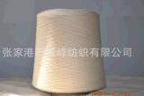 Modacrylic Blended Yarn
