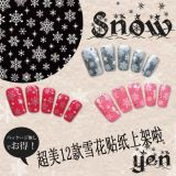 Christmas Snow Nail Art Sticker (SN-1)