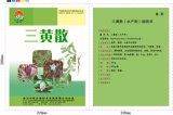 Prepared Chinese Medicine: Sanhuang San for Aquatic Use