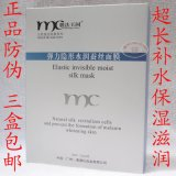 Elastic Water Embellish Kingdom Silk Mask Whitening Moisturizing 6sheets / Box